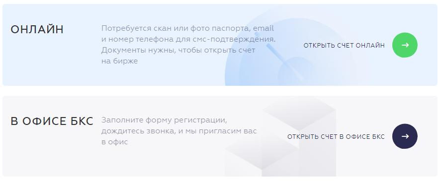 sposoby-registratsii-bks-broker-1.png