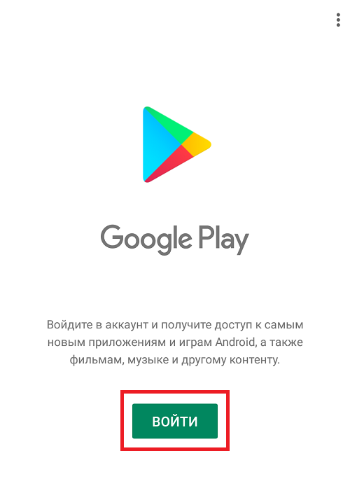 kak-zajti-v-akkaunt-google-play-na-androide2.png