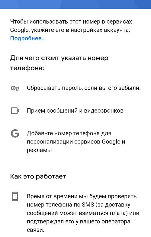 kak-zajti-v-akkaunt-google-play-na-androide5.png