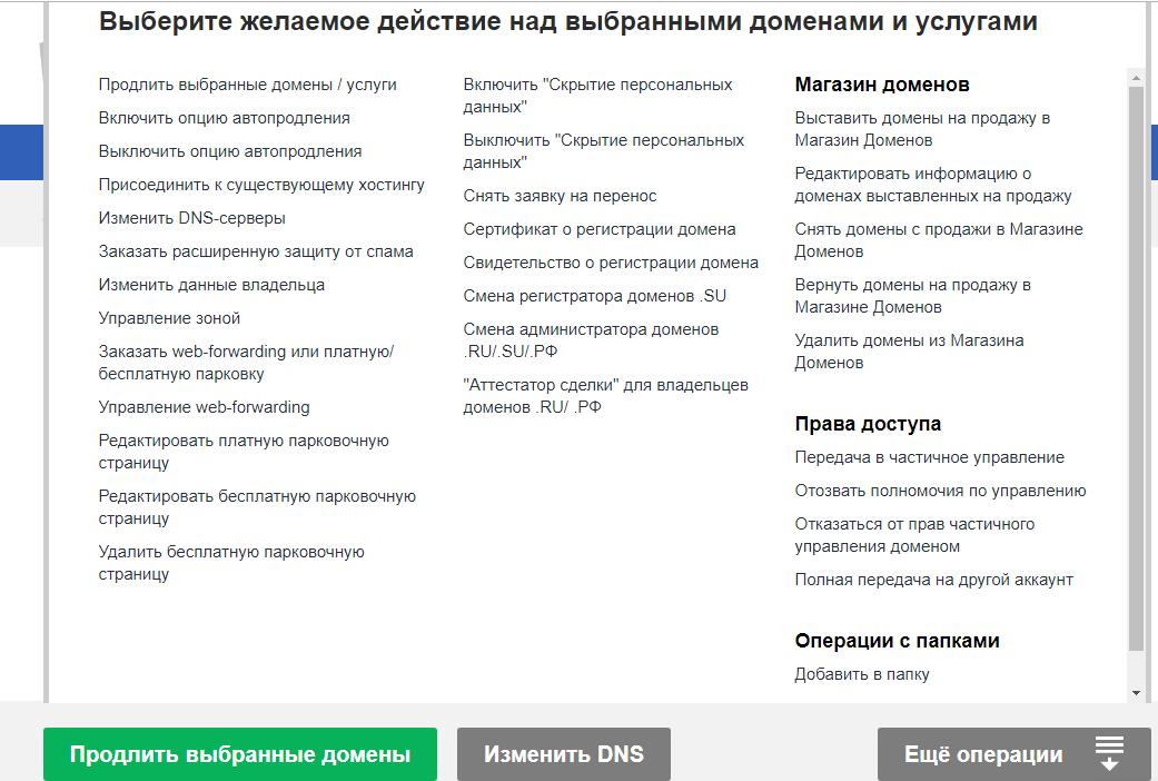 hosting-reg-ru-lichnyy-kabinet-i-panel-upravleniya-13.png