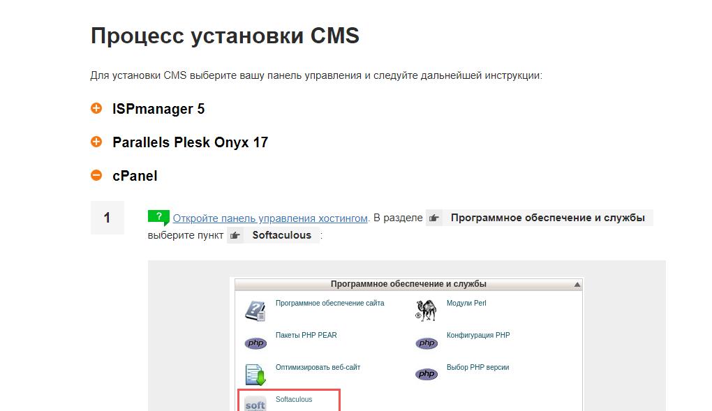hosting-reg-ru-lichnyy-kabinet-i-panel-upravleniya-10.png