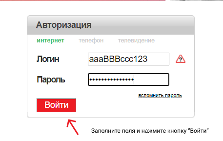 vhod-posle-registraczii.png