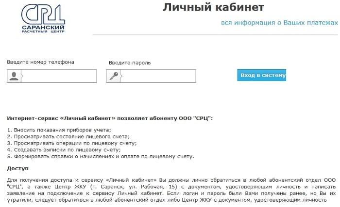 irc-saransk3.jpg