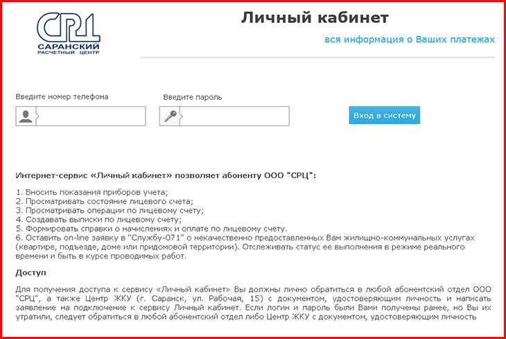 raschetnyy-centr-saransk_3.jpg