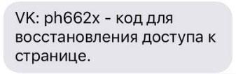 vkontakte-kod-vosstanovleniya-sms.jpg
