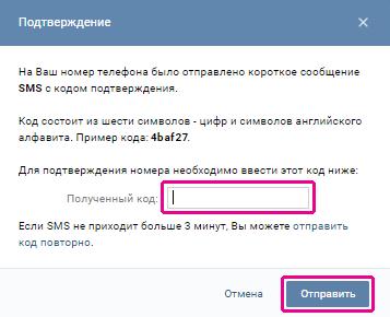 vkontakte-kuda-vvodit-kod.png