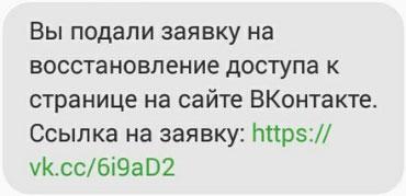 vkontakte-ssylka-na-zayavku-sms.jpg