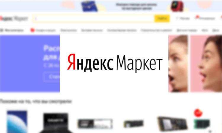 market.yandex.1bdf0e061a2940efb5574cef187766df.jpg