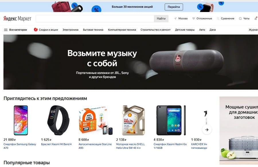 market-yandex2.jpg