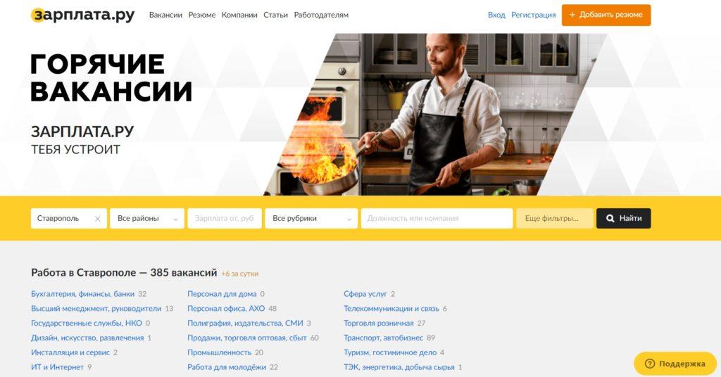 Rabota-v-Stavropole-----vakansii-i-rezyume-Stavropolya-na-Zarplata.ru-Opera.jpg