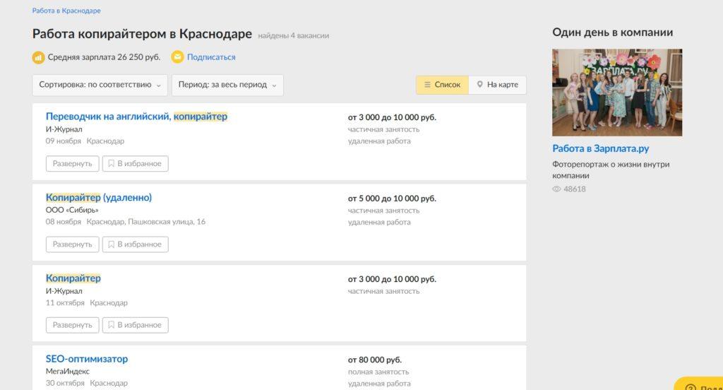 Rabota-kopirayterom-v-Krasnodare-Svezhie-vakansii-dlya-kopirayterov-v-Krasnodare-na-Zarplata.ru-Opera.jpg