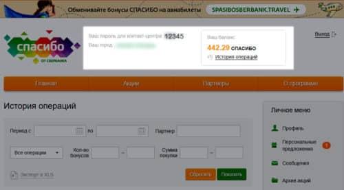 balans-spasibo-500x277.jpg
