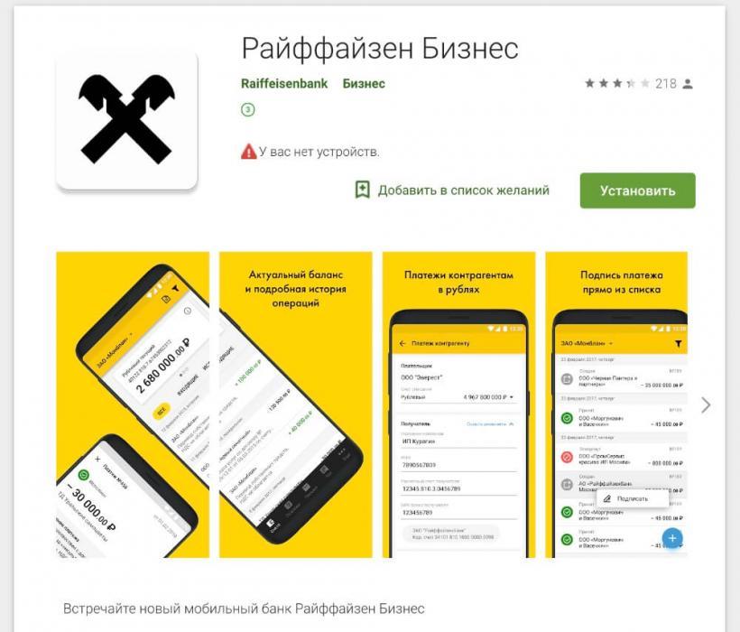 raiff-biz-app.jpg