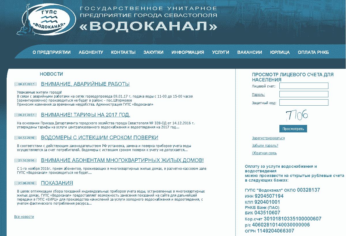 sevvodokanal-sevastopol-lichnyiy-kabinet.png