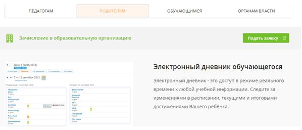 ehlektronnyj-dnevnik-moskovskaya-oblast-children-school-mosreg-ru3.png