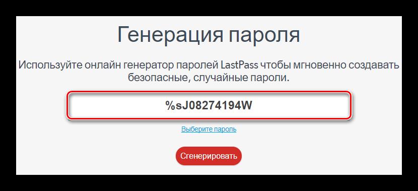 Avtoomaticheski-sgenerirovannyiy-parol-v-onlayn-servise-LastPass.png