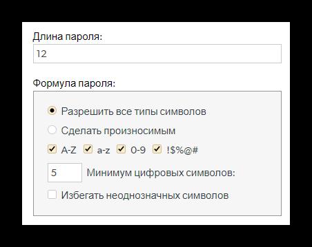 Nastroyka-parolya-generiruemogo-v-LastPass.png