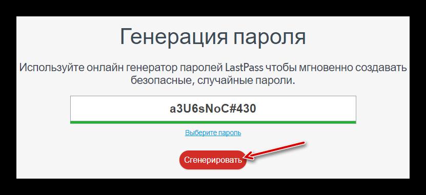 Generatsiya-slozhnogo-parolya-v-onlayn-servise-LastPass.png
