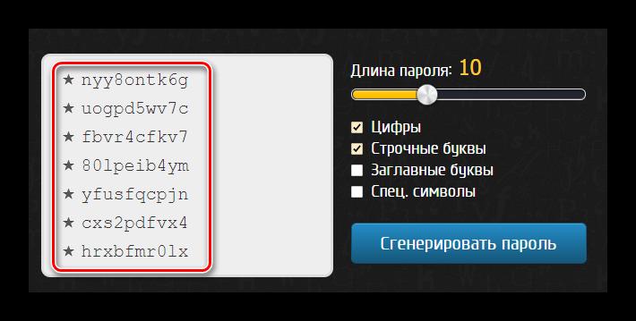 Paroli-sgenerirovannyie-v-servise-Generator-paroley-onlayn.png