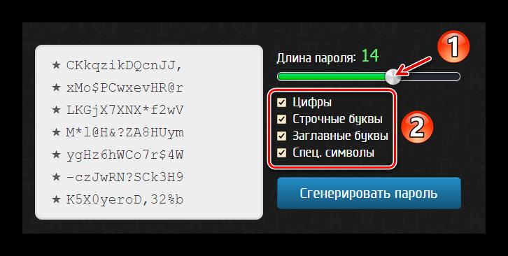 Uslozhnenie-parolya-v-Generatore-paroley-onlayn.png