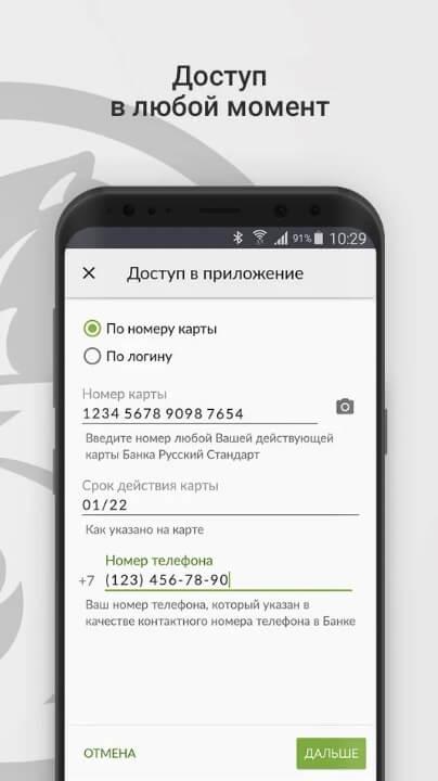 bank-russkij-standart-vhod-v-mobilnoe-prilozhenie.jpg