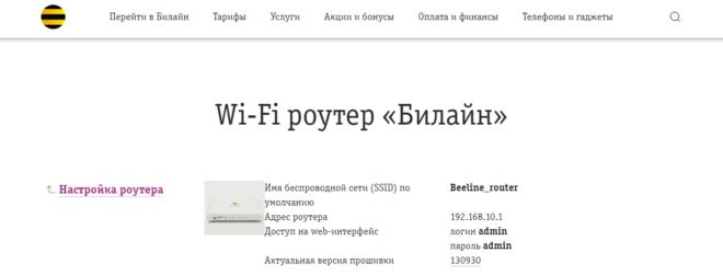 Informatsiya-o-routere-660x251.png