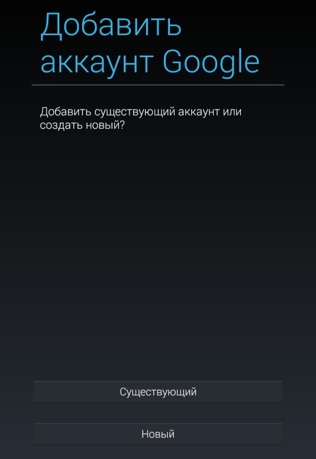 zabyl-parol-akkaunta-ot-google-play-market-kak-vosstanovit1.png
