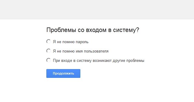 zabyl-parol-akkaunta-ot-google-play-market-kak-vosstanovit2.png