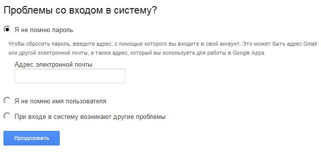 zabyl-parol-akkaunta-ot-google-play-market-kak-vosstanovit3.png
