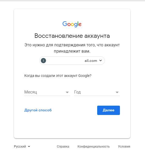 kak_vosstanovit_akkaunt_gugl6.jpg