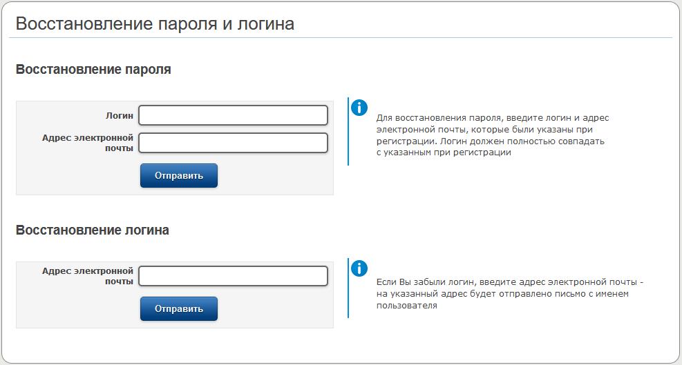 Vosstanovlenie-parolya-ot-lichnogo-kabineta-KrymEnergo.png
