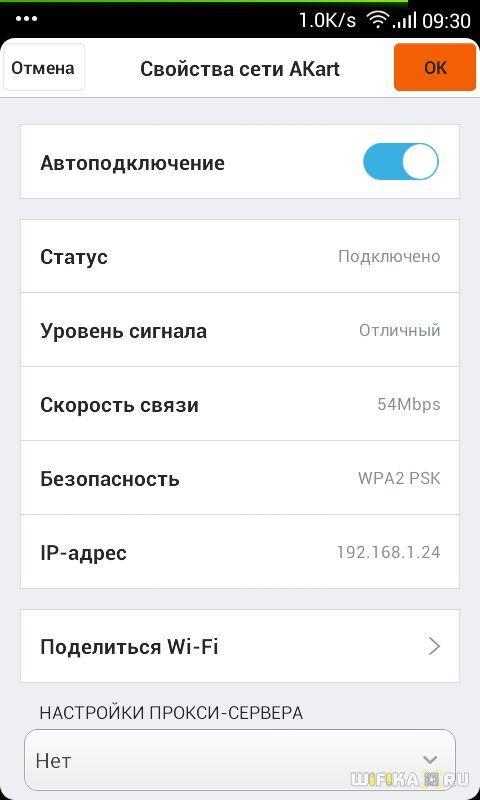 parol-ot-wifi.jpg