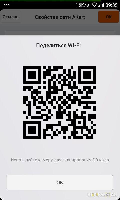 qr-wifi.jpg