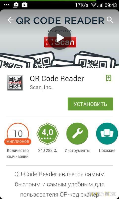 qr-code-reader.jpg