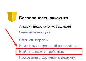 kak_vyjti_iz_pochty_yandeks_na_vseh_kompyuterah_17.jpg