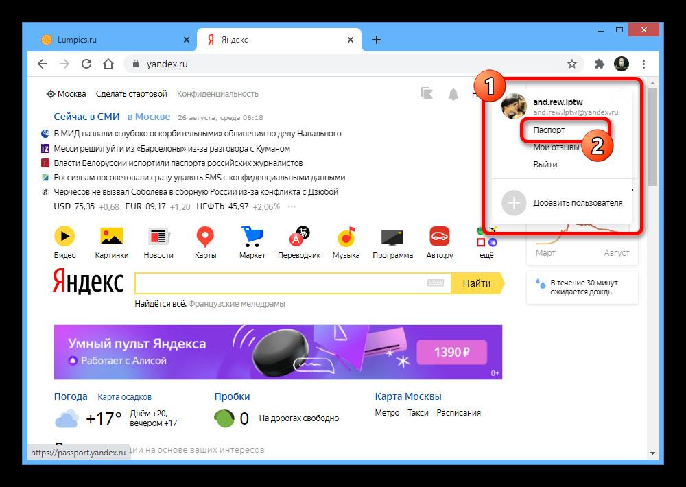 perehod-k-razdelu-pasport-cherez-glavnoe-menyu-na-veb-sajte-yandeks.png