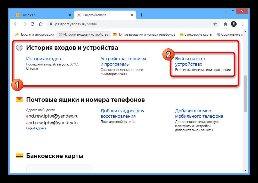 proczess-vyhoda-so-vseh-ustrojstv-v-nastrojkah-na-sajte-yandeks.png