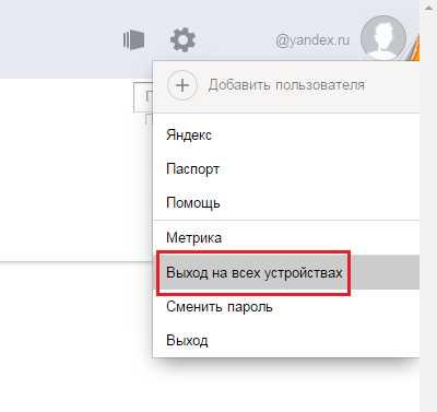 kak_vyjti_iz_pochty_yandeks_na_vseh_kompyuterah_4.jpg