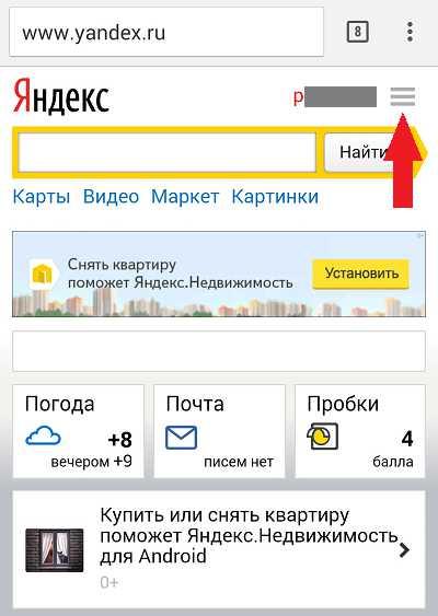 kak_vyjti_iz_pochty_yandeks_na_vseh_kompyuterah_5.jpg
