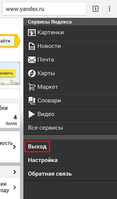 kak_vyjti_iz_pochty_yandeks_na_vseh_kompyuterah_6.jpg