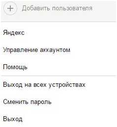 kak_vyjti_iz_pochty_yandeks_na_vseh_kompyuterah_7.jpg