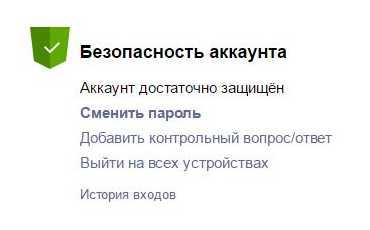 kak_vyjti_iz_pochty_yandeks_na_vseh_kompyuterah_8.jpg
