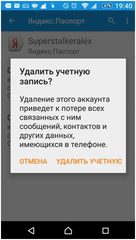 kak_vyjti_iz_pochty_yandeks_na_vseh_kompyuterah_9.jpg