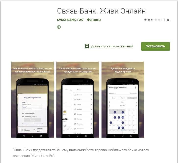 svyaz-bank-mobilnoe-prilozhenie-1.jpg