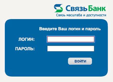 Svyaz-Bank-vhod-v-lichnyj-kabinet.jpg