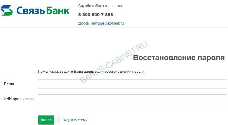 Vosstanovlenie-dostupa-k-lichnomu-kabinetu-Svyaz-banka.jpg