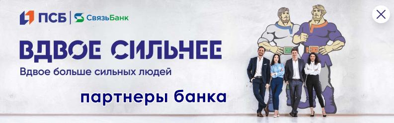 partnery-svyaz-banka-1.png