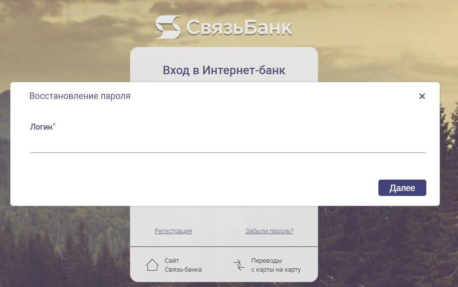 svyaz-bank-vosstanovlenie-dostupa.jpg
