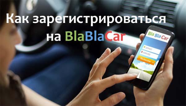 Kak-zaregistrirovatsya-na-BlaBlaCar.jpg