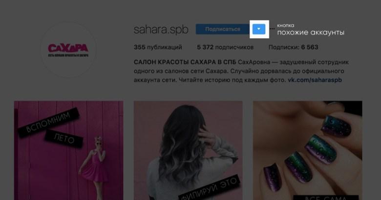найти аккаунты для массфоловинга rekomendacii-instagram-ishchem-akkaunty